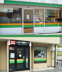 railways湘南ライン店舗写真